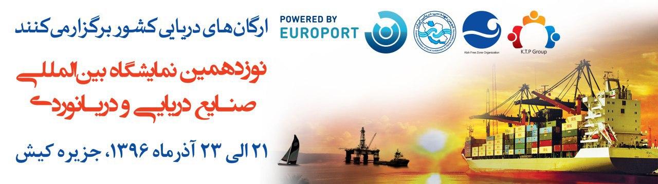 Sepehr Danesh Pooya- Iran International Marine Industries Exhibition - FA