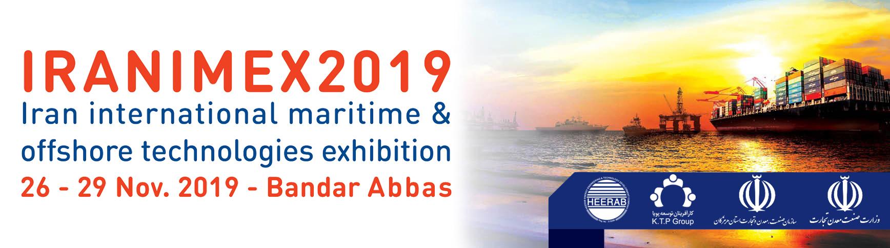 نمایشگاه بینالمللی دریایی ۱۳۹۸